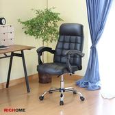 【RICHOME】雷諾主管椅