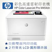 HP Color LaserJet Pro M454dn 無線網路觸控雙面彩色雷射印表機