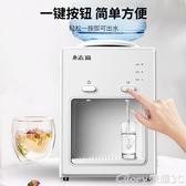 迷你飲水機臺式飲水機小型家用制冷迷你宿舍學生桌面冰溫熱冷熱辦公室LX220V榮耀 新品