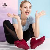 梵美人瑜伽襪子 防滑 專業女 初學者透氣普拉提純棉五指室內運動 至簡元素