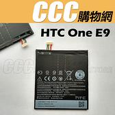 HTC 828 830 B0PJX100 電池 - HTC One E9電池 內置電池 DIY 維修 零件