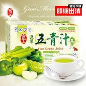 【京工即期商品出清】蔬果五青汁(30入)