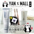 贈-顯示錠|日本 DENTAL BEAUTY CARE 潔白護理牙膏100g (無氟)【妍選】