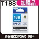 EPSON T188150 / T188 黑色 原廠盒裝墨水匣