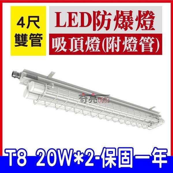 【奇亮科技】含稅 LED防爆燈具 吸頂燈 4尺雙燈 附LED燈管