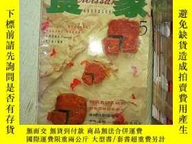 二手書博民逛書店食家罕見1990 5 .Y203004