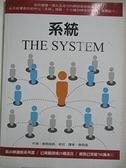 【書寶二手書T7/行銷_GCV】系統_唐與南西‧菲拉,  唐飛達