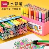 水彩筆兒童印章可水洗水彩筆12色24色幼兒園畫畫筆36色初學者大容量學生彩色筆繪畫筆套裝