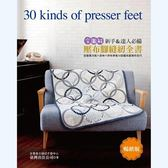 全圖解新手&達人必備:壓布腳縫紉全書(暢銷版)