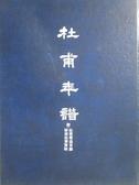 【書寶二手書T2/傳記_YJR】杜甫年譜_民70