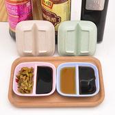 創意小麥秸稈雙格調味碟日式醬醋調料咸菜小吃小碟子醋碟分隔小碟3個裝開學季,88折下殺