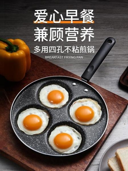 煎雞蛋漢堡鍋不粘平底鍋家用迷你煎餅鍋蛋餃神器模具四孔小煎蛋鍋 童趣屋