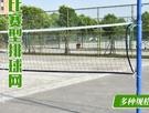 比賽專用排球網移動便攜