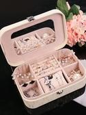 首飾收納盒 便攜首飾收納盒大容量ins風 小號女簡約飾品歐式古風防塵收納盒子 源治良品