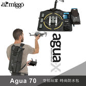 【EC數位】Miggo Agua 70 防水後背包 MWAG-BKP BB 70 防潑水、防撞 空拍機收納 旅行必備