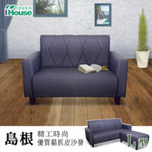 IHouse-島根 精工時尚優質貓抓皮L型沙發