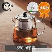 功夫茶具玻璃茶壺加厚耐熱泡茶壺不銹鋼304 過濾花茶壺紅茶器水壺  母親節特惠