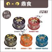 IPET艾沛〔鼎食貓罐,5種口味,85g〕(單罐)