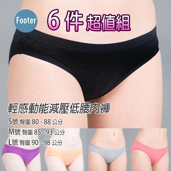 [ Footer] 輕感動能減壓低腰 女性內褲 GU001 6件組;蝴蝶魚戶外