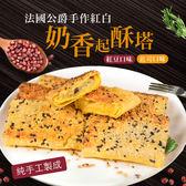 【大口市集】法式小點白醬奶香酥8盒組(10片/盒)