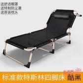 摺疊床 透氣摺疊床單人床辦公室躺椅午休床午睡椅簡易陪護床沙灘床T 2色