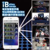 IBM智慧型藍牙電池偵測器 MG7A-3A-C 等同 YB7BL-A 電池可用 (簡易安裝 12V電瓶)
