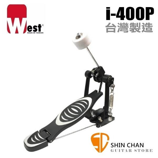 West i-400P 大鼓踏板 單踏/單鏈踏板 (爵士鼓/電子鼓 兩用踏板) i400P 台灣製/百分百相容 Roland TD4KP
