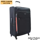行李箱 28吋 布箱 軟箱 日本萬向靜音輪 DC1082A-BL 黑色 Sphere 斯費爾專賣