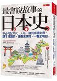 最會說故事的日本史:不必死記年代、人名,翻到哪讀到哪,課本沒講的、日劇沒演的,一