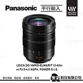 Panasonic LEICA 12-60mm F2.8-4.0 DG VARIO-ELMARIT ASPH. POWER O.I.S. 鏡頭 WW【平行輸入】彩盒