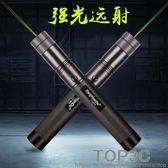 激光燈手電綠光紅外線筆大功率指星雷射鐳射燈炮遠射點火打鳥教鞭「Top3c」