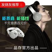 P16耳機頭戴式藍芽重低音無線音樂手機電腦耳麥運動台秋節88折