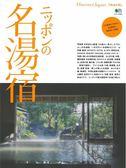 發現日本旅遊魅力全解析:日本名湯住宿特集
