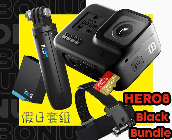 驚喜假日套組 GoPro HERO8 Black Bundle 運動攝影機 4K 防水 LiveBurst 縮時 CHDHX-801 公司貨