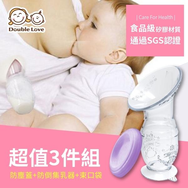 (SGS檢驗合格) 一體成型 矽膠母奶集乳器 防倒 儲存瓶 母乳收集器 食品級 擠乳器 附收納袋【EC0046】