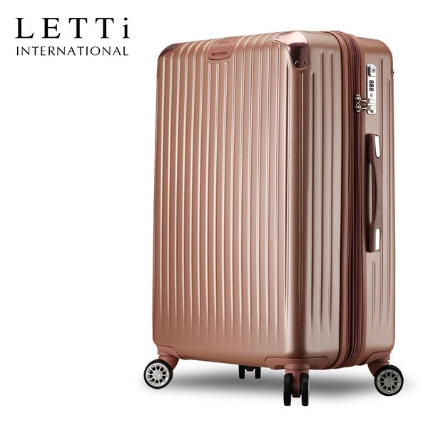 LETTi  水色迴廊 25吋可加大拉鍊行李箱(磨砂款_玫瑰金)