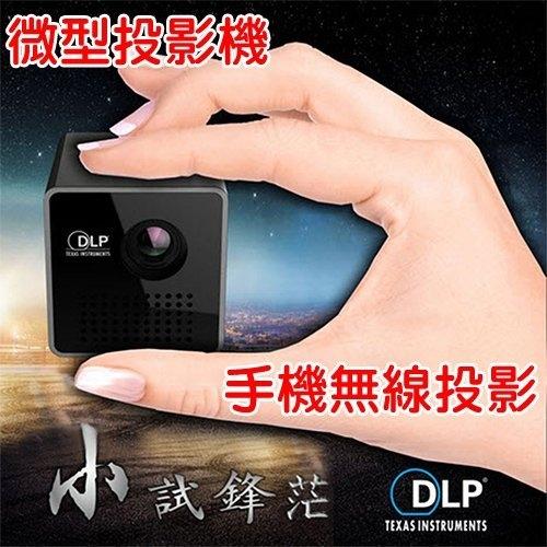 【Love Shop】超微型60吋迷你投影機/高清投影手機/蘋果安卓通用無線投影機 AnyCast 手機無線WIFI投影