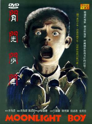 月光少年DVD 王啟贊/陸元琪