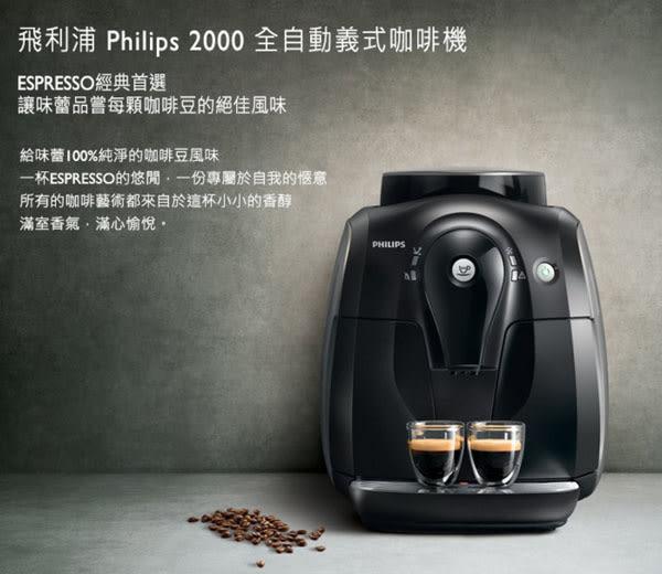 《搭贈奶泡機+鋼杯》Philips Saeco Xsmall HD8650 / HD-8650 飛利浦 全自動 咖啡機