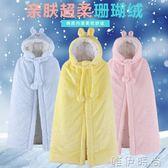 兒童披風 嬰兒披風斗篷純棉男女寶寶加厚保暖風衣服外出服包衣春秋冬季用品  時尚新品