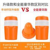 榨汁機家用水果小型橙子檸檬炸果汁機簡易迷你多功能手動榨汁器杯快速出貨 全館八折