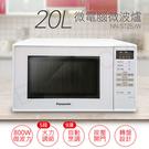 【國際牌Panasonic】20L微電腦微波爐 NN-ST25JW