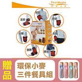 【舒美立得】簡便型熱敷護具-四肢專用PW150L,贈品:環保小麥三件式餐具組x1