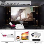 手機投影儀家用迷你微型便攜投影機  台北日光