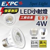 台灣現貨 LED E27 4W  白光/黃光 射燈 投射燈 杯燈 (360LM) EXPC  85-265V (3W 5W) 保1年
