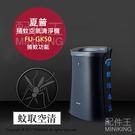 【配件王】日本代購 一年保 夏普 FU-GK50 蚊取空清 捕蚊 空氣清淨機 23疊