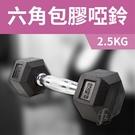 《家用級再進化》包膠高質感六角啞鈴2.5KG(單支入)/整體啞鈴/重量啞鈴/重量訓練