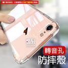 【飛兒】不擋聲音!轉音孔 防摔殼 iPhone 7/8/7+/8+ 手機殼 保護殼 軟殼 透明殼 氣囊 77