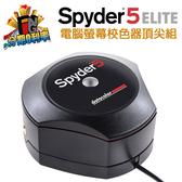 【24期0利率】Datacolor Spyder5 Elite 電腦 螢幕校色器 頂尖組 公司貨
