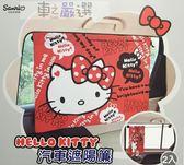 車之嚴選 cars_go 汽車用品【PKTD007R-14】Hello Kitty 凱蒂貓圖案 車用遮陽窗簾 68x52cm(2入) 紅色